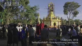 Inauguration of a Stupa 4K HLG