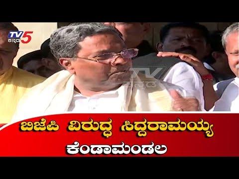 ಬಿಜೆಪಿ ವಿರುದ್ಧ ಸಿದ್ದರಾಮಯ್ಯ ಕೆಂಡಾಮಂಡಲ | Siddaramaiah |BS Yeddyurappa | Assembly Session | TV5 Kannada
