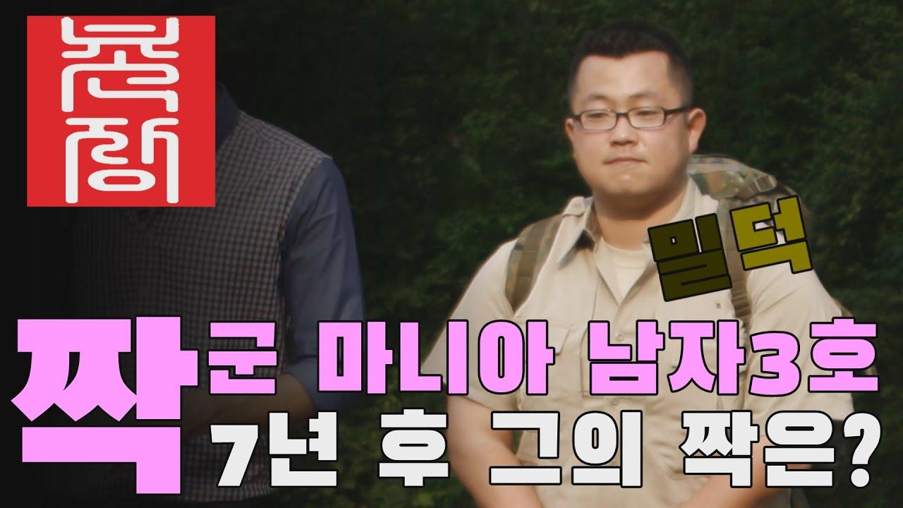【짝 애정촌】 짝 군 마니아 남자3호 7년 후 그의 짝은?//|| ep.30