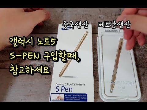 갤럭시 노트5 S Pen 을 구입할때 참고하세요