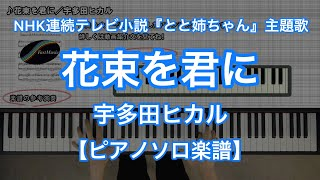 NHK連続テレビ小説『とと姉ちゃん』主題歌、宇多田ヒカル「花束を君に」...