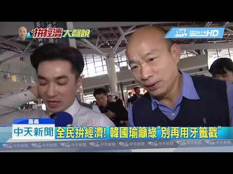 20190315中天新聞 獨家專訪! 韓國瑜高鐵趕場 籲拚經濟別政治化