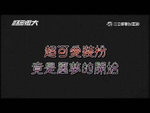 【第三十二回 台灣‧彰化】上篇 綜藝玩很大20151003【第61集完整版】