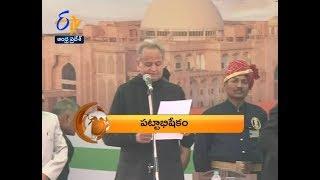 1 PM | ETV 360 | News Headlines | 17th December 2018 | ETV Andhra Pradesh