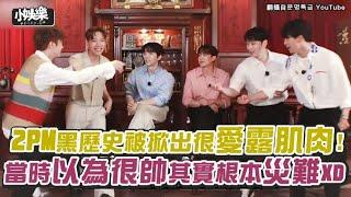 【小娛樂】2PM黑歷史被掀出很愛露肌肉! 當時以為很帥其實根本災難XD