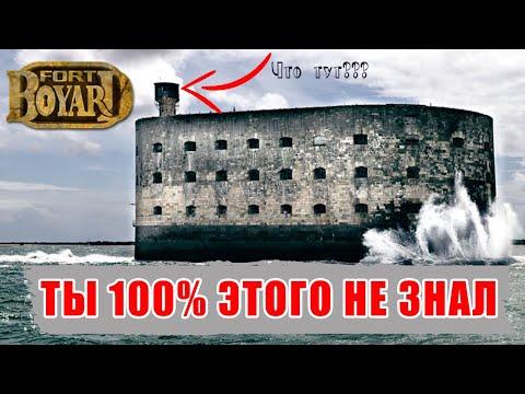 Форт Боярд | Тайны и факты знаменитого шоу и крепости