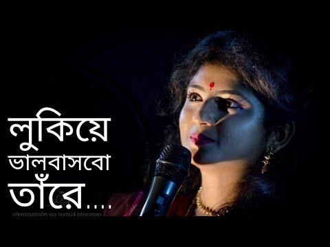 ADITI MUNSI | লুকিয়ে ভালবাসবো তাঁরে | Full Video Song | অদিতি মুন্সি