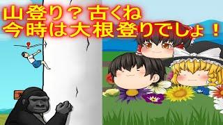 【ゆっくり実況】 JK大根登り♥ 【大根にしがみつく女子高生】無料スマホアプリ thumbnail