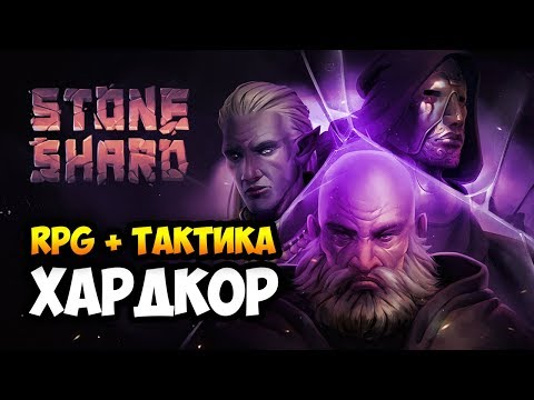 ЭТО ЖЕСТЬ... БРОСАЮЩАЯ ВЫЗОВ RPG! - Stoneshard (Закрытая Бета)