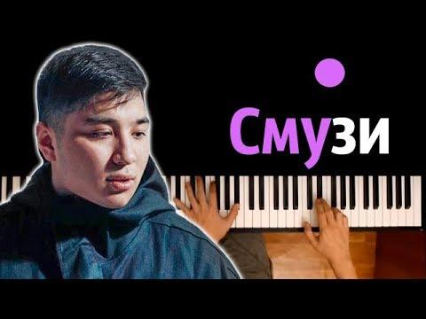 The Limba - Смузи ● караоке | PIANO_KARAOKE ● ᴴᴰ + НОТЫ & MIDI