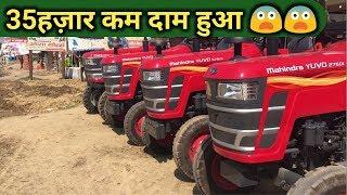 महिंद्रा का ये ब्रांड हुआ सस्ता   Mahindra 265 di tractor   Mahindra Yuvo Tractors   AGRIL CAREER