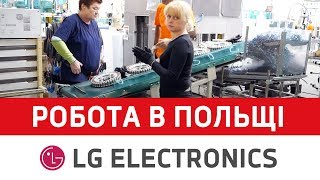 Работа в Польше на заводе LG ELECTRONICS