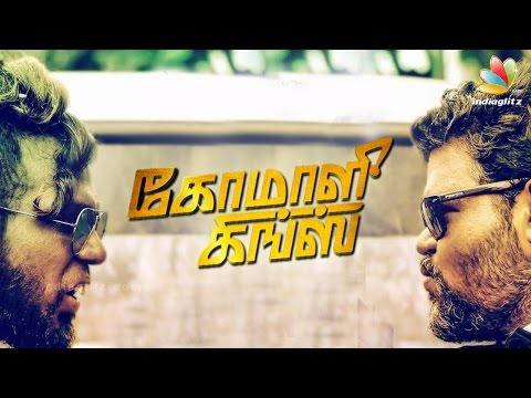 Komaali Kings Official Trailer   Sri Lankan Tamil Movie   King Ratnam   Picturethis   Arokya Int.