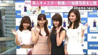 柴田阿弥、セント・フォースの写真集発売イベントは「ファンの方が釣ら...