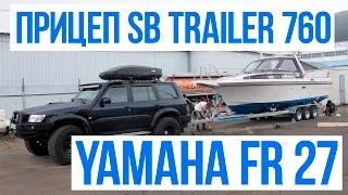 Прицеп SB Trailer 3 оси, гидравлический тормоз, Yamaha FR 27 (ОБЗОР)