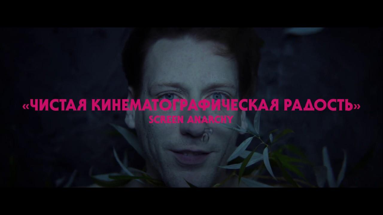 Собаки не носят штанов (2019) - русский трейлер