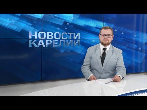НОВОСТИ КАРЕЛИИ С АЛЕКСЕЕМ НЕЖИВЕНКОМ | 29.05.2020