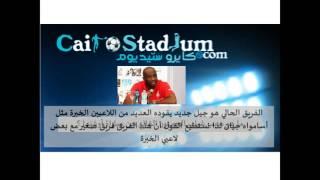 خاص:صوتيا..نائب رئيس الاتحاد الغاني يوضح سبب تراجع مستوي غانا ورأيه في نجم منتخب مصر -