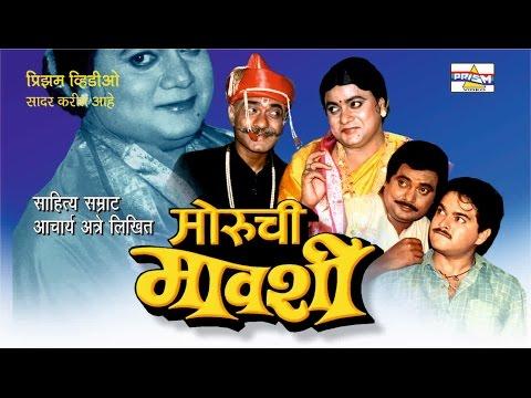 """""""Moruchi Mavshi"""" - Marathi Comedy Natak"""