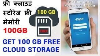 get 100GB Free Cloud Storage 100GB Free Memory  Degoo Android App