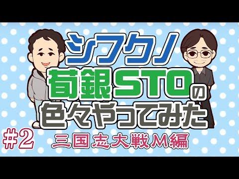 シフクノとSTO 三国志大戦Mやってみた Vol.2