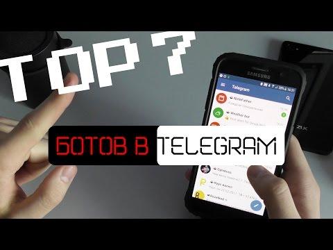 TOP 7 ботов в Telegram | Или как я упростил себе жизнь.