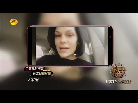 《歌手2018》:心疼Jessie J 结石姐旧病复发缺席歌手录制 Singer 2018【歌手官方频道】