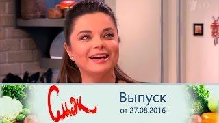Смак - Гость Наташа Королева. Выпуск от 27.08.2016