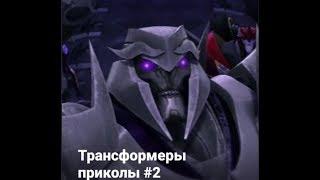 Трансформеры прайм приколы #2 ( пишите в комментария песни которые добавить в конец)