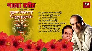 Shyama Sangeet - Anup Jalota, Suresh Wadkar | শ্যামা সঙ্গীত - অনুপ জালোটা, সুরেশ ওয়াদকার