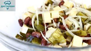 """Салат """"Бюджетный"""". Ооочень Вкусно, Просто и Недорого! Салат из фасоли. Быстрый салат."""