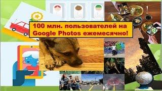 100 млн пользователей на Google Photos ежемесячно!