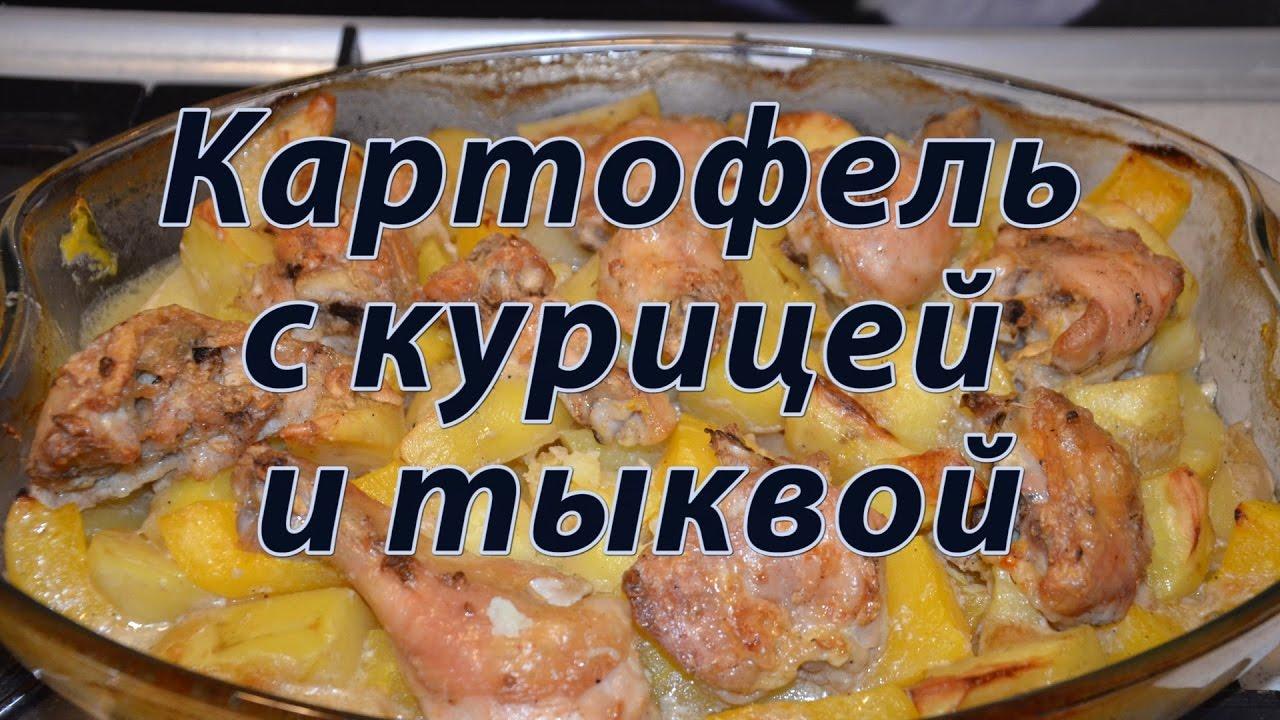Картофель с курицей и тыквой