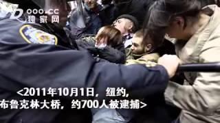 揭穿美國雙重標準:警察暴力鎮壓「佔領華爾街」運動
