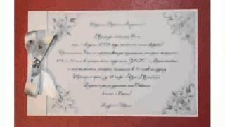 видео Пошаговые инструкции, как сделать красивые и оригинальные пригласительные на свадьбу своими руками