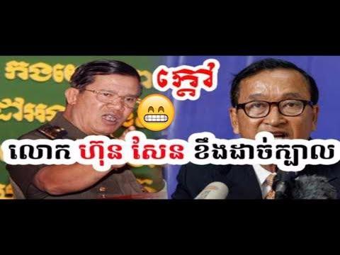 KPR Radio Khmer News, Evening 08 17 2017,  Cambodia Hot News Today ,  Neary Khmer