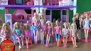 Видео с куклами Барби. Мои куклы Барби часть 1 Barbie Dolls Mattel