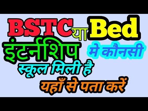 BSTC/Bed कि इंटर्नशिप मे कौनसी स्कूल मिली है यहाँ से पता करें/3how to check Internship schools