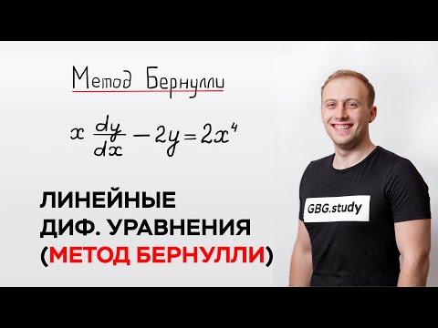 Линейные дифференциальные уравнения (Метод Бернулли)
