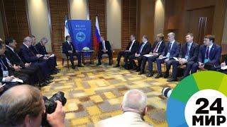 Евразийская G8: Путин в Циндао провел встречи с Рахмоном и Мирзиеевым - МИР 24