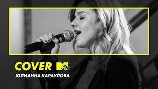 COVER MTV: Юлианна Караулова – Люби меня люби (Отпетые мошенники cover)