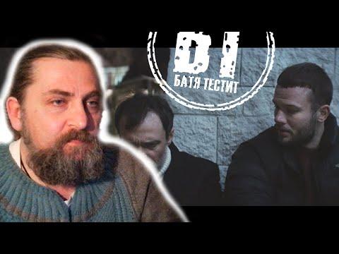 Новый клип Макс Корж - Малолетка (Official Video) | Батя  смотрит | Батя Тестит