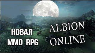 ✔ Новая лучшая MMO RPG Albion Online