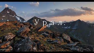 Урок по географии 9 класс.Урал.