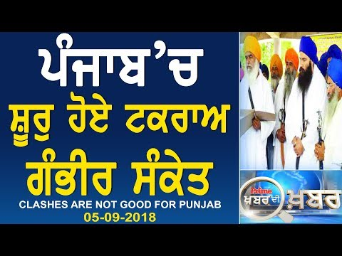 Prime Khabar Di Khabar 557_Clashes are not good for Punjab