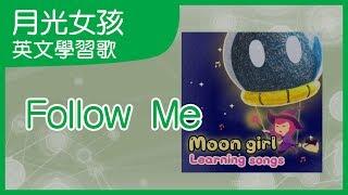 Follow Me|兒童學習|英文兒歌|月光女孩學習歌|笑笑星球