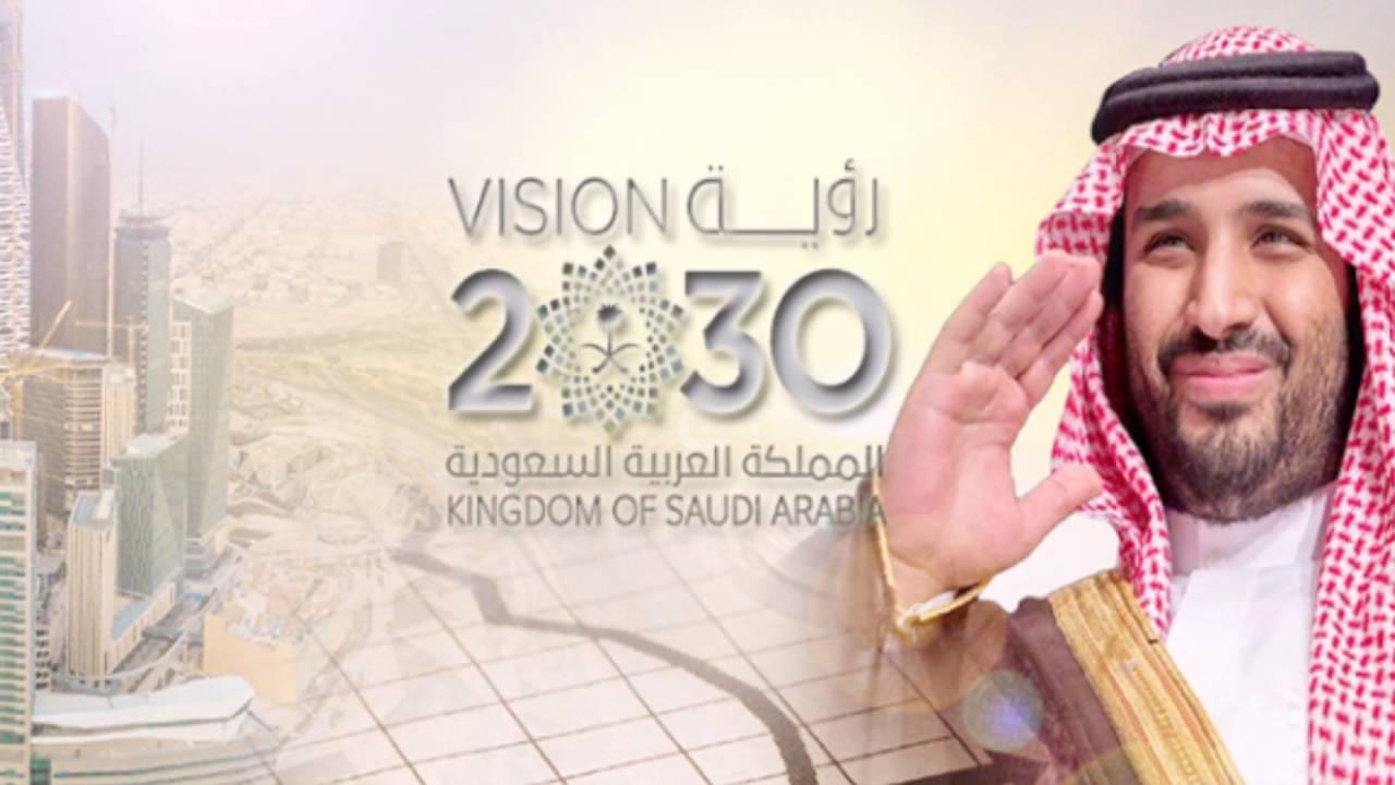 خطة جيلنا رؤية 2030 - كلمات خليفة العامري  - أداء جودي الحربي