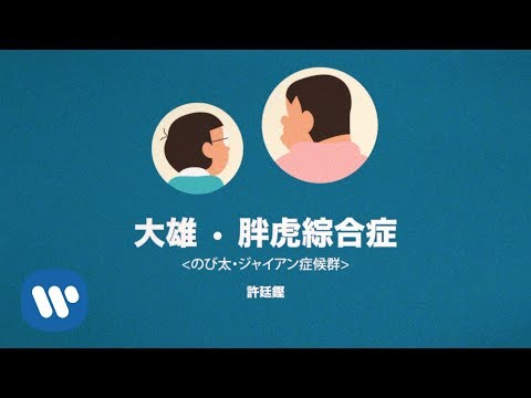 許廷鏗 Alfred Hui - 大雄胖虎綜合症 ADD (Official Lyric Video)