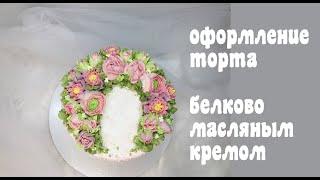 Белково масляный крем Нежный Свадебный Торт Цветы из крема Танинторт