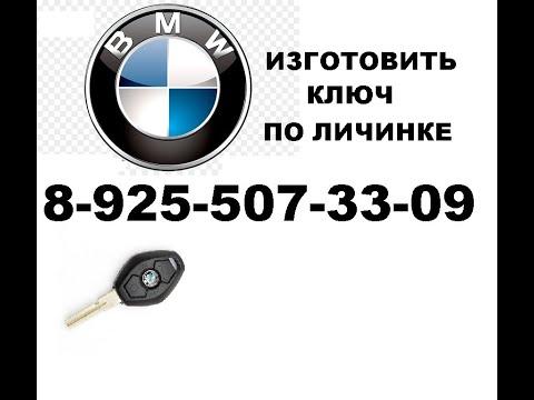 Утерян ключ BMW E39 Как восстановить ключ 8 925 507 33 09